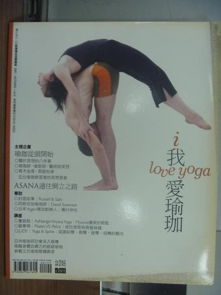 【書寶二手書T1/雜誌期刊_PJJ】我愛瑜珈_vol.4_瑜珈從頭開始冥想與倒立等