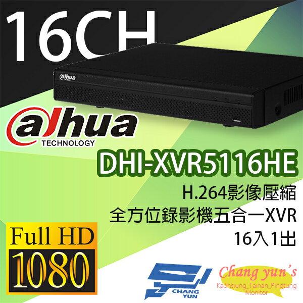 高雄台南屏東監視器DHI-XVR5116HEH.26416路全方位錄影機五合一XVR大華dahua主機