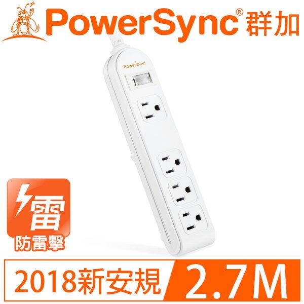 群加PowerSync【2018新安規款】防雷擊1開4插延長線加大距離2.7m(PWS-EEA1427)