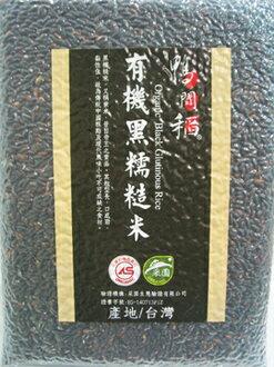 鴨間稻 黑糯米 1kg/包 (自然農法) 阿邦小舖