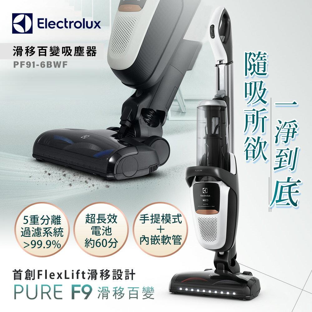 【Electrolux 伊萊克斯】PURE F9滑移百變.直立式吸塵器(PF91-6BWF) 0