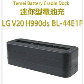【直立式】LG V20 H990ds/F800S 迷你型電池充電座