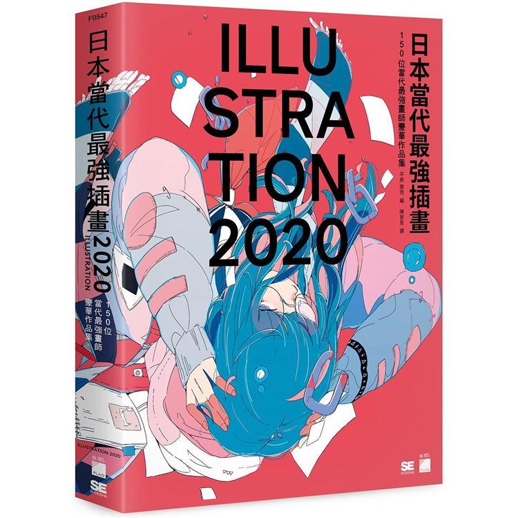 日本當代最強插畫 2020:150 位當代最強畫師豪華作品集 0
