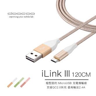 【PCBOX】doocoo iLink III MicroUSB 鋁合金編織充電傳輸線 (120CM)