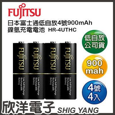※欣洋電子※Fujitsu富士通日本製低自放電4號900mAh鎳氫充電電池4入可重複使用約500次HR-4UTHC(4B)