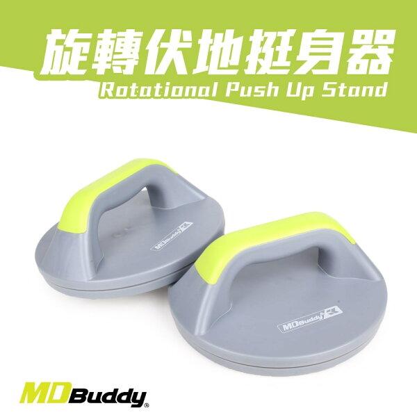 MDBuddy旋轉伏地挺身器(健身有氧肌肉訓練【99301695】≡排汗專家≡