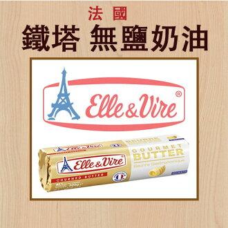 法國鐵塔無鹽發酵奶油 (原裝500g) 【有山羊烘焙材料】
