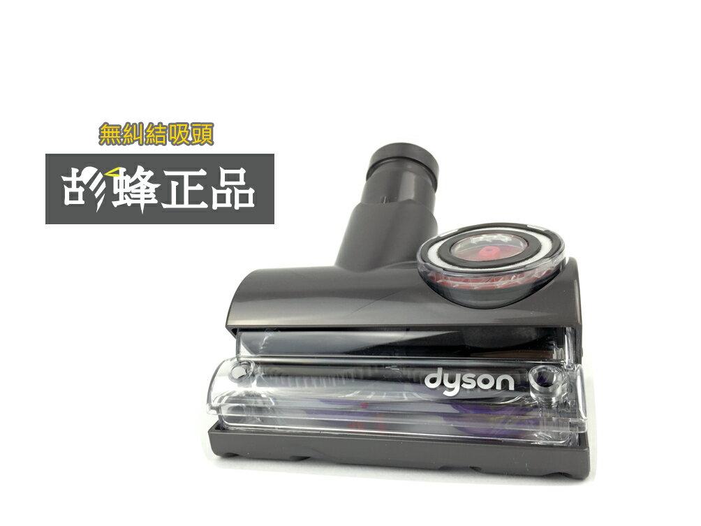 現貨 DYSON V6 無糾纏渦輪吸頭 tangle free 美國 原廠 公司貨Dyson DC26 DC36 DC39(DC37) DC47(DC46) DC48 DC63 吸塵器配件