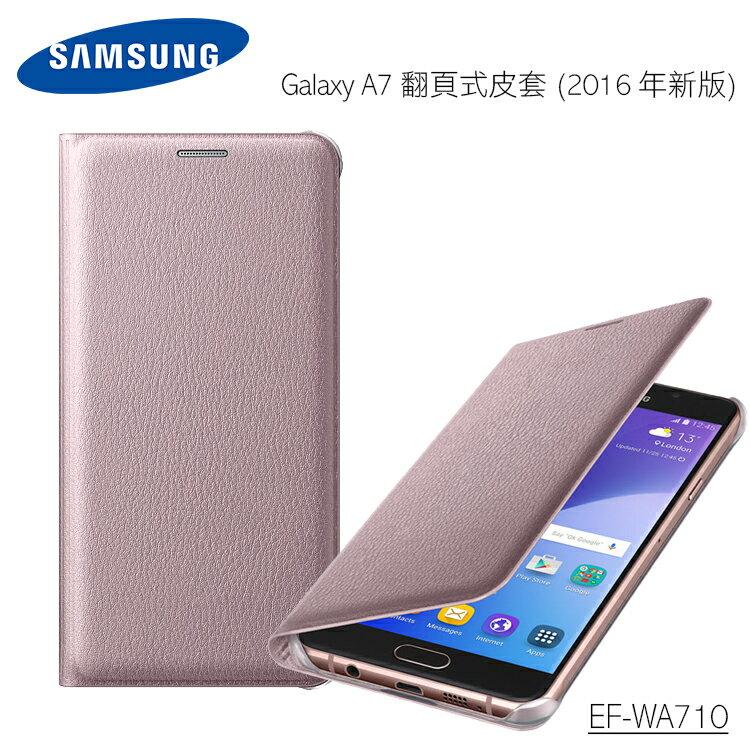 Samsung Galaxy A7 2016 SM-A710 原廠 翻頁式皮套/EF-WA710/側掀皮套/原廠皮套/保護套/手機套/保護手機/手機殼/保護殼/皮革