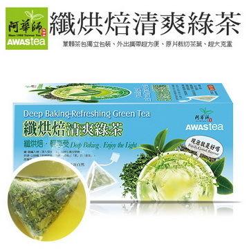 阿華師 纖烘焙清爽綠茶(18包/盒) 原價$220 特價$205