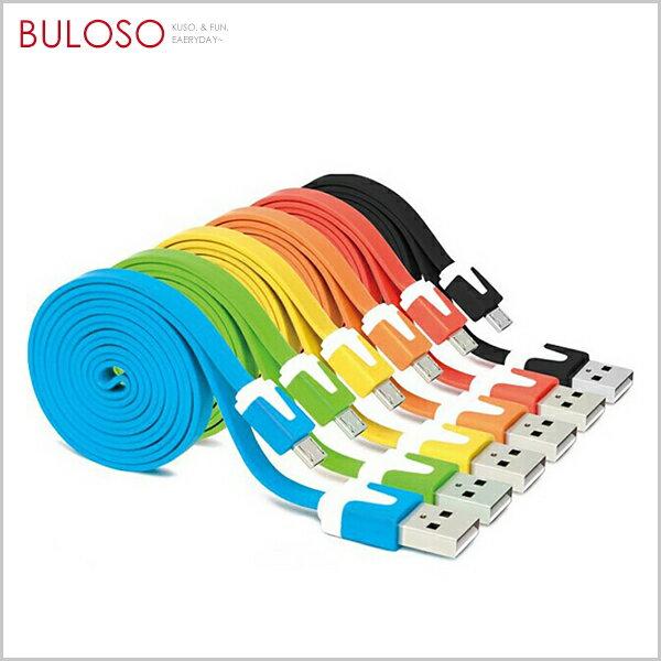 《不囉唆》10色Micro彩色傳輸線(麵條)  充電線/扁平式/快速充電(不挑色/款)【A262737】