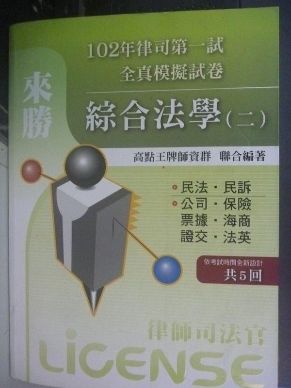 【書寶二手書T3/進修考試_ZGK】102年律司全真模擬試卷:綜合法學(二)_高點王牌師資群