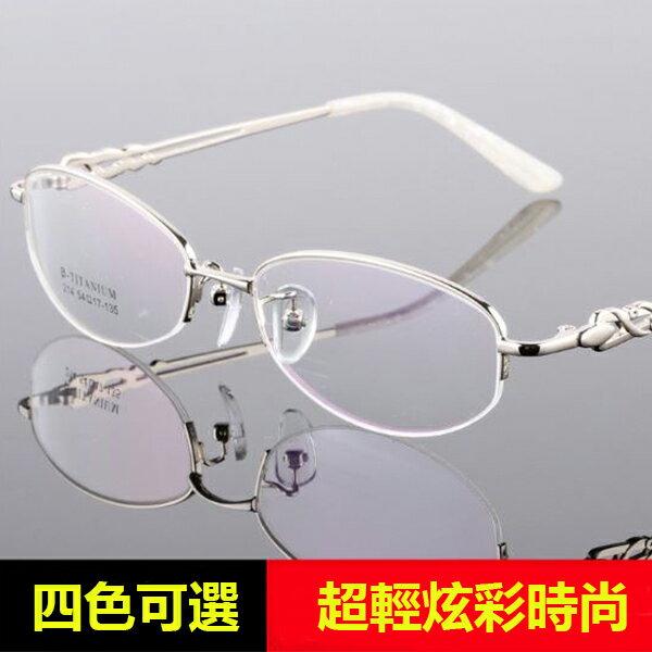 【省錢博士】超輕炫彩鈦合金半框眼鏡 / 四色可選