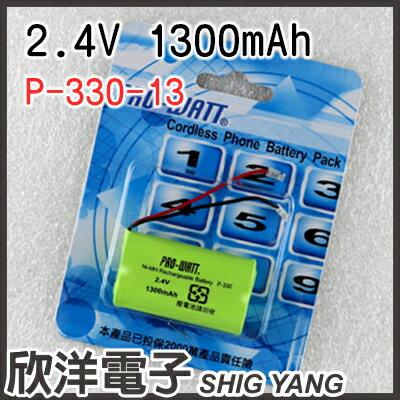 ※ 欣洋電子 ※ PRO-WATT 無線電話電池 萬用接頭 AA*2 / 2.4V 1300mAh (P-330-13)