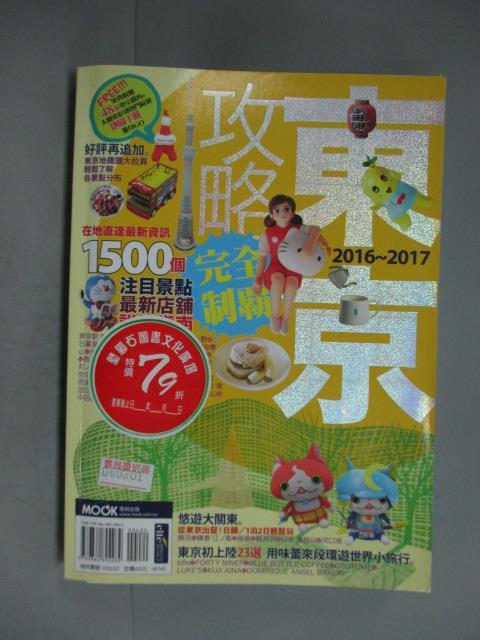 ~書寶 書T7/旅遊_OCY~東京攻略完全制霸2016~2017_墨刻編輯部