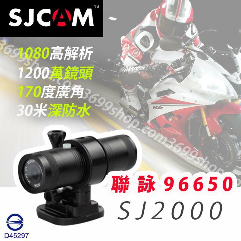 SJCAM原廠SJ2000可更新 保固一年重機車行車紀錄器 防水攝影機夜視王夜拍王安全帽頭盔自行車