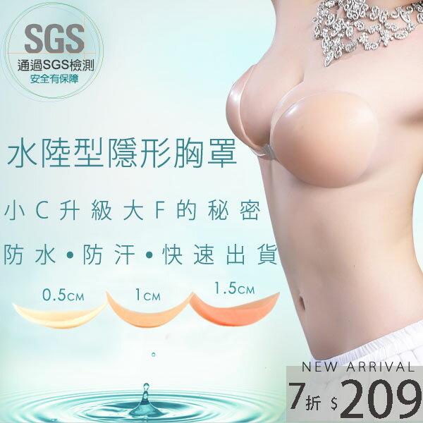 現貨 水陸隱形胸罩貼SGS☆3倍厚bra隱形胸罩內衣、禮服胸貼、比基尼泳裝泳衣_ 天然矽膠+生物烤膠 1