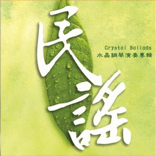 民謠‧水晶鋼琴 (2CD) - 限時優惠好康折扣