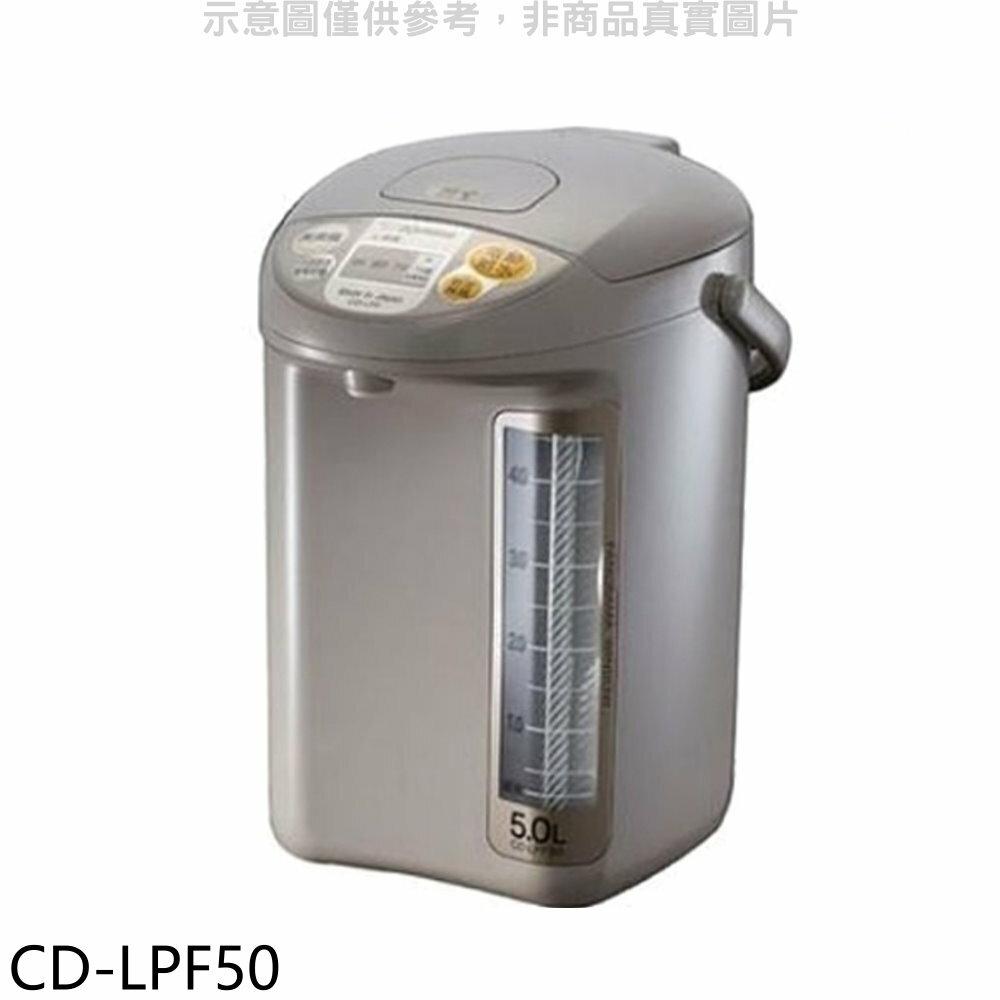 滿2000賺10%★象印【CD-LPF50】5公升寬廣視窗微電腦電動熱水瓶 不可超取