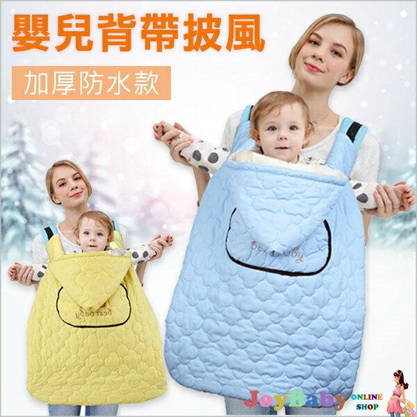 防潑水嬰兒披風蓋被抱嬰腰凳背巾防風毯抱毯-JoyBaby
