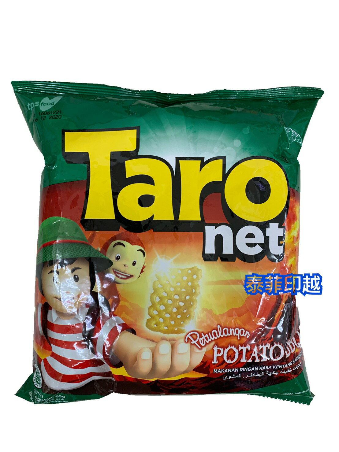 {泰菲印越} 印尼 taro net 燒烤馬鈴薯風味 樹薯脆片 65克