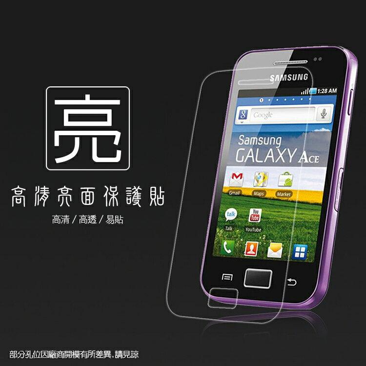 亮面螢幕保護貼 SAMSUNG 三星 Galaxy Ace S5830 保護貼 亮貼 亮面貼