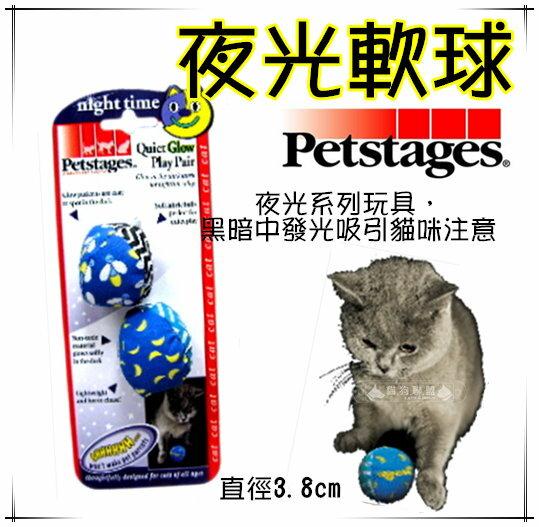 +貓狗樂園+ Petstages【night time。夜光系列。385。夜光軟球。2入】200元 0