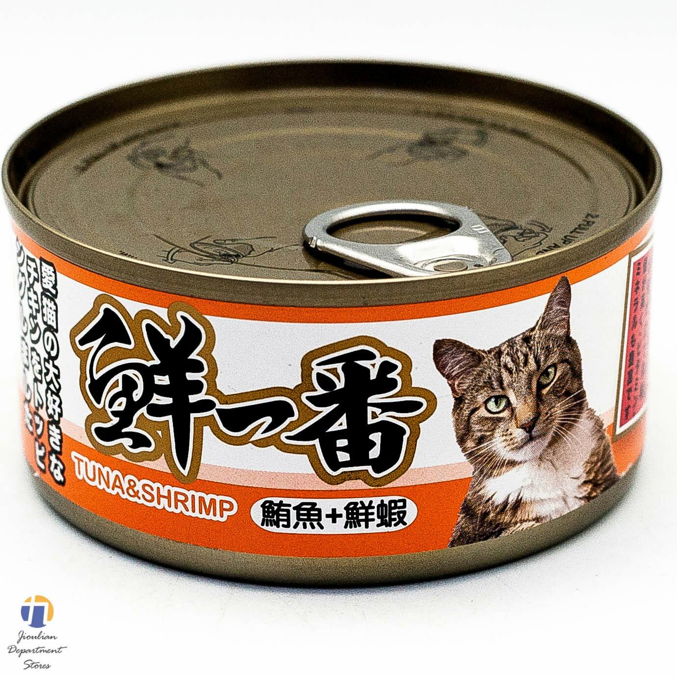 {九聯百貨} 鮮一番 貓罐頭 鮪魚+鮮蝦 170g