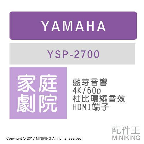 日本代購 YAMAHA YSP-2700 家庭劇院 藍芽 4K/60p 音響 杜比環繞音效 另 YHT-903