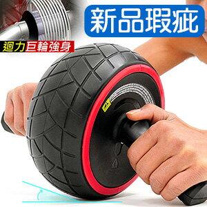 新一代巨輪迴力健美輪(自動回彈力.防壓指.送跪墊)(新品瑕疵)健腹輪緊腹輪.健腹機健腹器.腹肌滑輪助力滾輪.運動健身器材.推薦哪裡買D065-RX10--Z