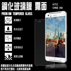 9H 霧面 玻璃螢幕保護貼 日本旭硝子 5.5吋 HTC One X9 dual sim 強化玻璃 螢幕保貼 耐刮 抗磨 防指紋 疏水疏油/TIS購物館