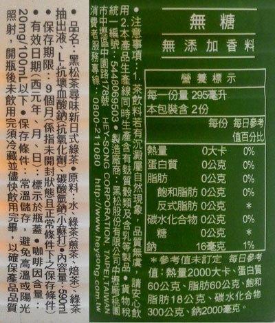 黑松 茶尋味 新日式無糖綠茶 590ml (24入) / 箱 2