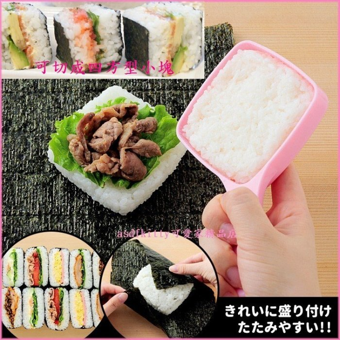 asdfkitty可愛家☆日本Arnest方型御飯糰壓模型-粉-可包多種餡料-可用雜糧 壽司 熱飯-日本製