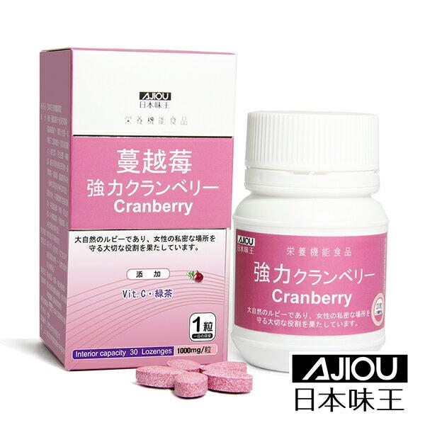 ◆原廠◆日本味王強效蔓越莓錠(30粒╱瓶)
