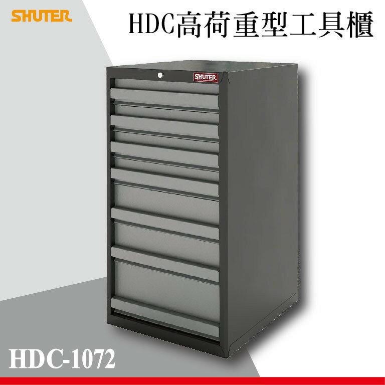 【西瓜籽】樹德 HDC-1072 HDC高荷重型工具櫃 效率櫃/理想櫃/辦公櫃/組合櫃/分類櫃/重型工業