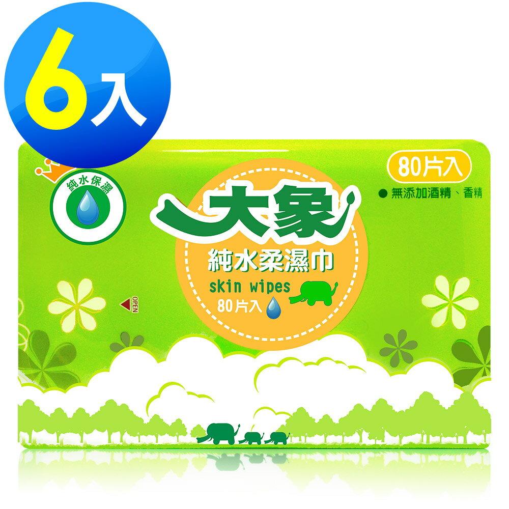 大象 純水柔濕巾(80片/入)*6入 神腦生活
