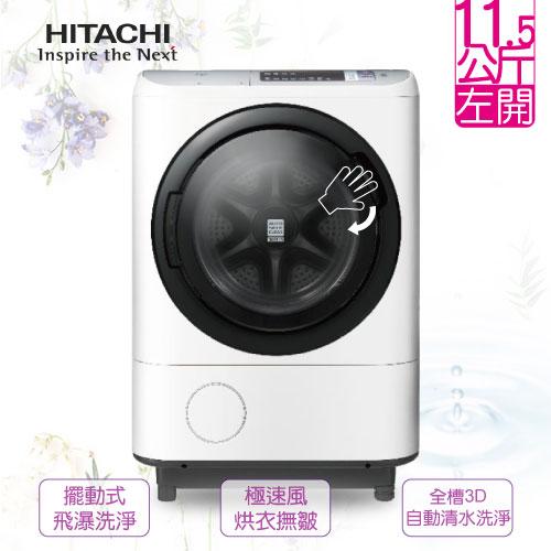 【送24CM雙耳湯鍋】HITACHI 日立 BDNV115AJ 洗衣機 星燦白 11.5kg 溫水噴霧