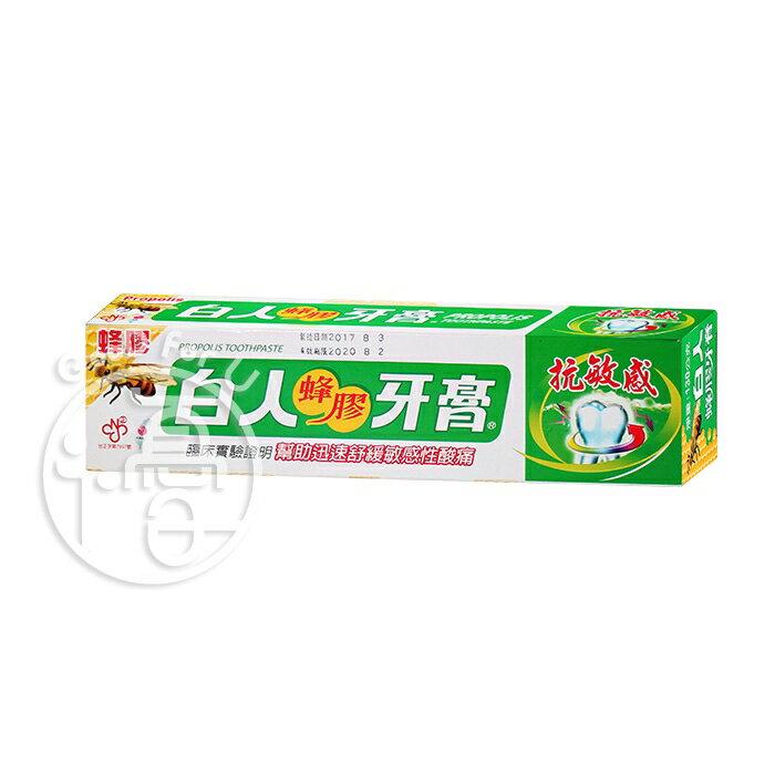白人 蜂膠牙膏 30g / 條【i -優】 - 限時優惠好康折扣