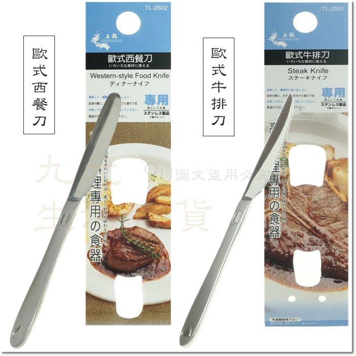 【九元生活百貨】上龍 TL-2502 歐式西餐刀 排餐刀 牛排刀 不鏽鋼餐具