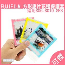 富士 Fujifilm Instax Square 拍立得底片 花邊保護套 方形底片 保護套 可自由寫上文字 24H快速出貨 可傑
