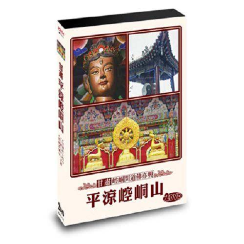 甘肅-平涼崆峒山DVD