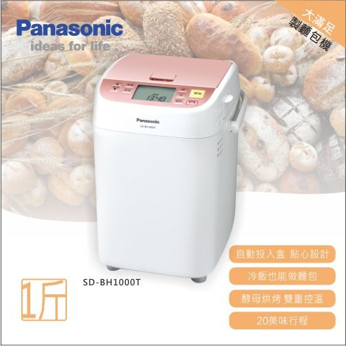 Panasonic 國際 SD-BH1000T 製麵包機 20道內建食譜 粉色 送麵包切片組+陶杯組