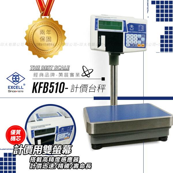 英展KFB-510計價台秤【60Kgx20g】電子秤、磅秤、背光、防蟑、台灣製造保固2年
