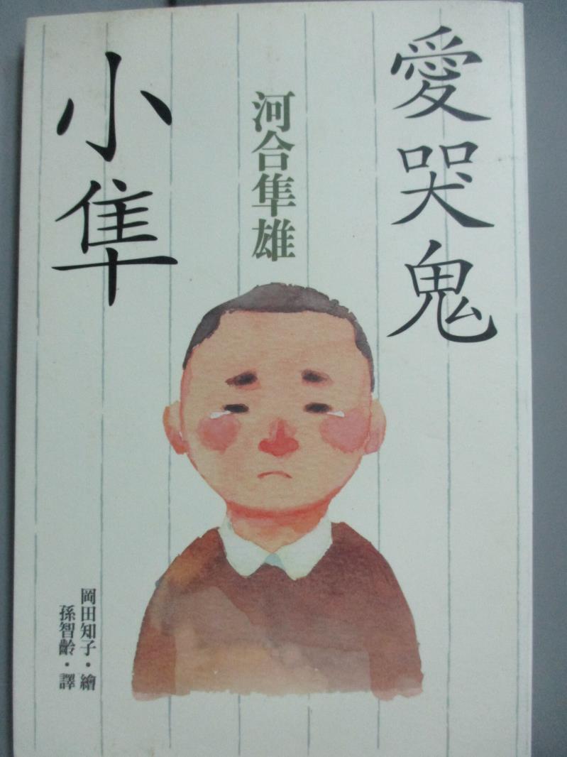 【書寶 書T5/兒童文學_LAY】愛哭鬼小隼_河合隼雄