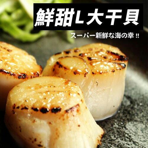 鮮甜L超大干貝★優食網海鮮專家 0