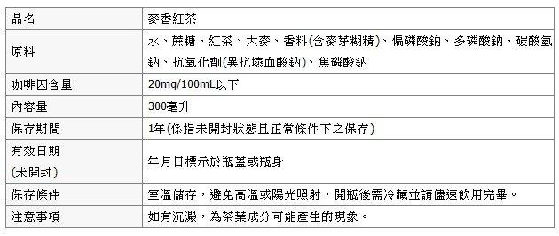 統一 麥香紅茶 300ml (6入) / 組 2
