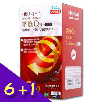 永信活泉Fountain 納麴Q10膠囊(60粒/盒)X7