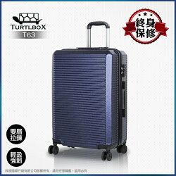 Turtlbox特托堡斯 T63 超大容量行李箱推薦款 20吋 雙層防盜拉鍊 TSA鎖 飛機大輪登機箱/拉桿箱/出國箱/旅行箱