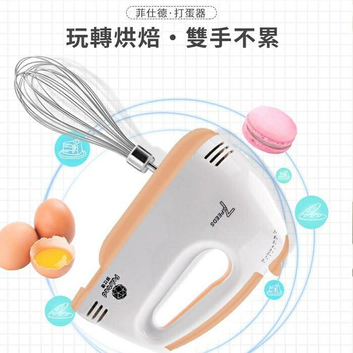 搶先福利 110v電動打蛋器 家用迷妳烘焙手持打蛋機 攪拌器打蛋機 攪拌機 打奶油 兩日達 【現貨 免運】 現貨快出 夏季狂歡爆款
