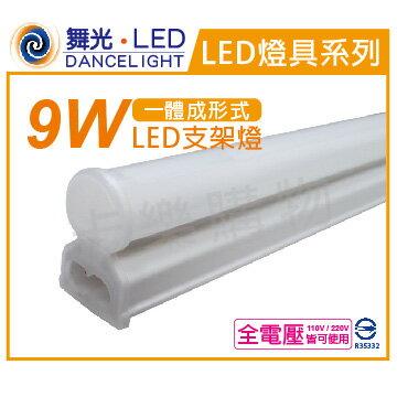 舞光 LED 9W 6500K 白光 全電壓 2尺 支架燈 層板燈(含串接線)  WF430652